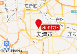 天津中公会计和平校区