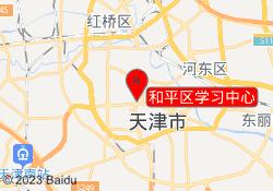 天津中公考研和平区学习中心