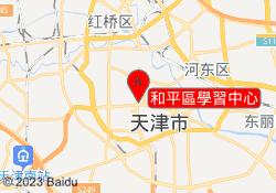 天津中公考研和平區學習中心