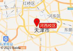天津中公佳航出国河西校区