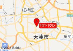 天津聚能教育和平校区