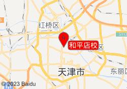 天津秦川藝校和平店校