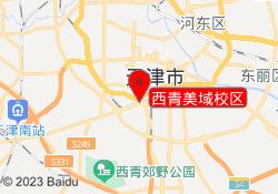 天津动因体育西青美域校区