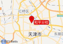 天津山木培训和平分校