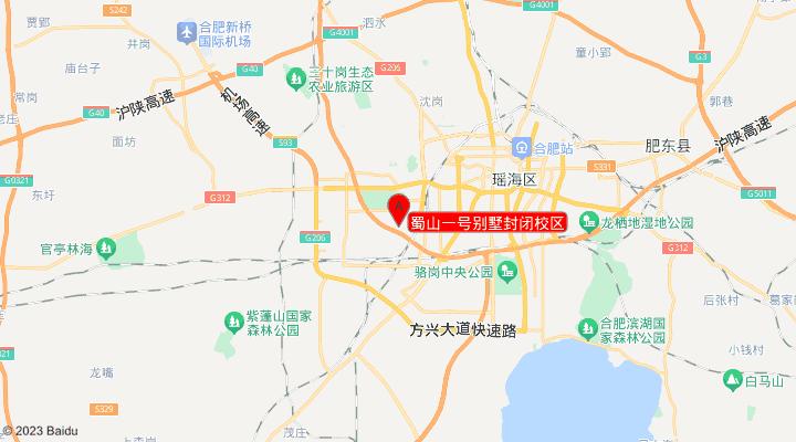 蜀山一号别墅封闭校区