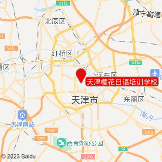 天津樱花日语培训学校