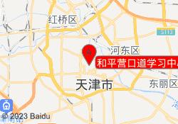 天津新东方优能教育和平营口道学习中心