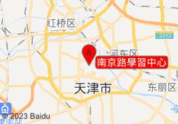 學大教育南京路學習中心