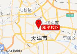 天津新通教育和平校区