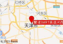 天津慧诺SMRT英语慧诺SMRT英语河西校区