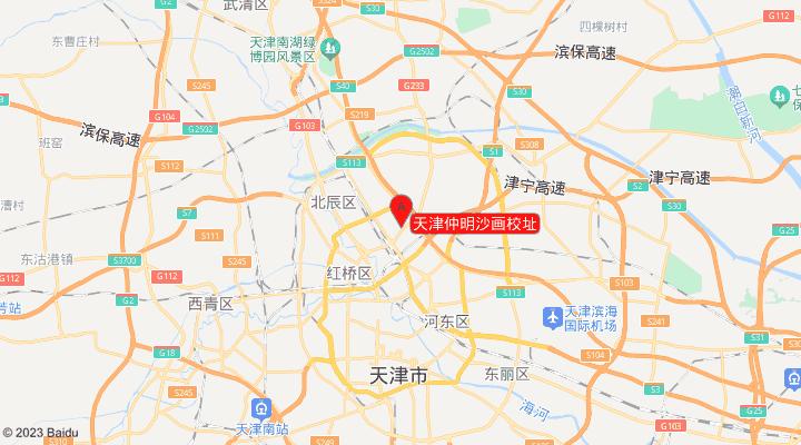 天津仲明沙画校址
