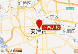 天津秦川藝校河西店校