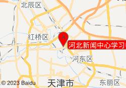 天津新东方优能教育河北新闻中心学习中心