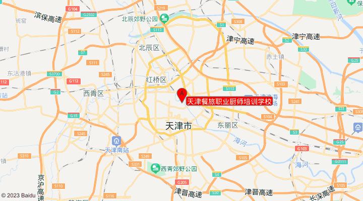 天津餐旅职业厨师培训学校