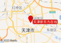天津新东方在线天津新东方在线