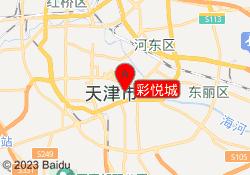 天津芝麻街英语彩悦城
