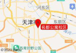 天津常春藤精英教育名都公寓校区