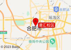 合肥龙门尚学港汇校区
