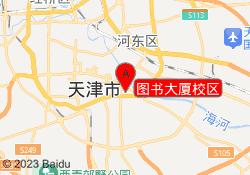 天津新天空日本语学校图书大厦校区