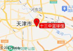 天津动因体育十三中篮球馆
