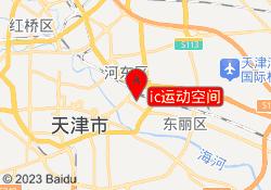 东方启明星ic运动空间