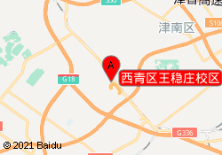天津聚能教育西青区王稳庄校区