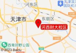 天津新希望教育河西财大校区