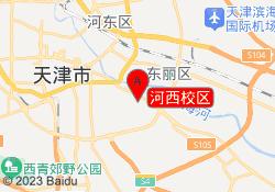 天津朴新晟嘉教育河西校区