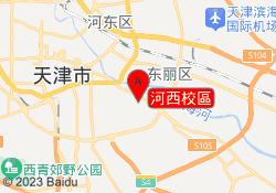 天津樸新晟嘉教育河西校區