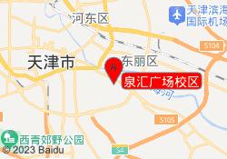 天津动因体育泉汇广场校区