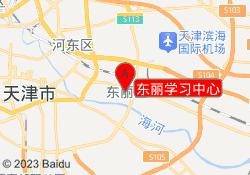 天津学大教育东丽学习中心