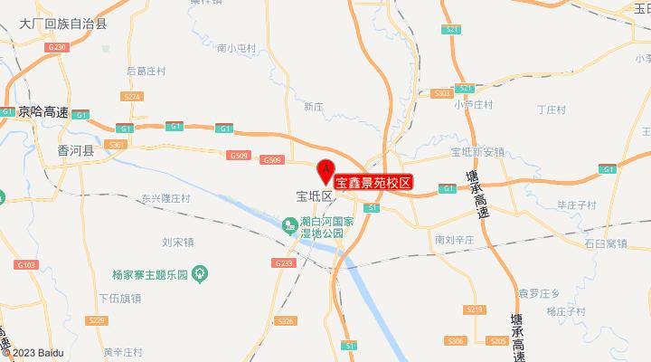 宝鑫景苑校区