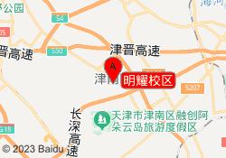 天津动因体育明耀校区