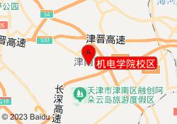 天津星火教育机电学院校区