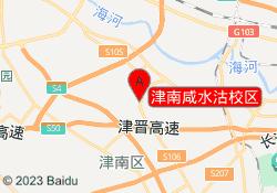 天津瑞友教育津南咸水沽校区