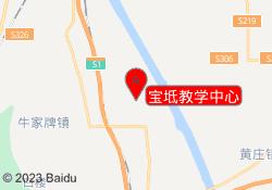 天津海文考研宝坻教学中心