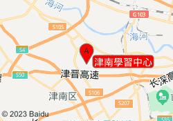 天津學大教育津南學習中心