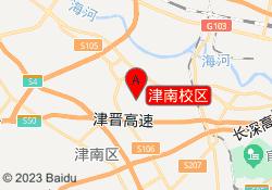 天津聚能教育津南校区