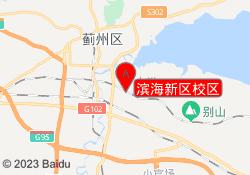 天津中公会计滨海新区校区
