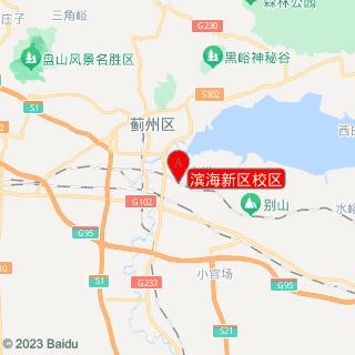 滨海新区校区