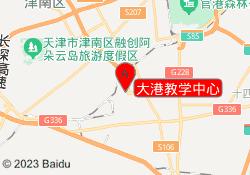 天津海文考研大港教学中心