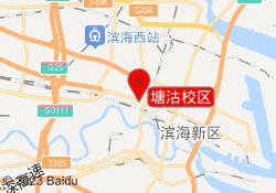 天津新希望教育塘沽校区