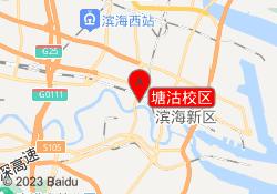天津中公会计塘沽校区