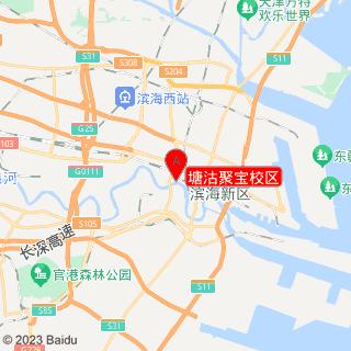 塘沽聚宝校区