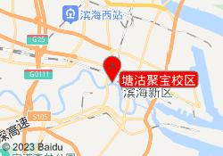 天津文都教育塘沽聚宝校区