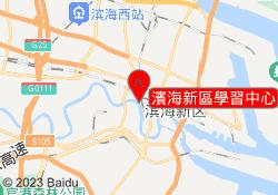 天津中公考研濱海新區學習中心