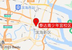 天津思维探索科技中心泰达青少年宫校区