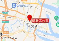 天津開發區國際學校開發區校區