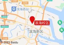 楠哥私塾滨海校区