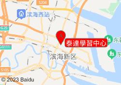 天津學大教育泰達學習中心